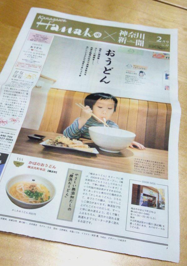 「かながわhanako」 神奈川新聞×Hanako