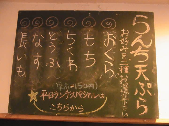 かばのおうどんのランチ天ぷら