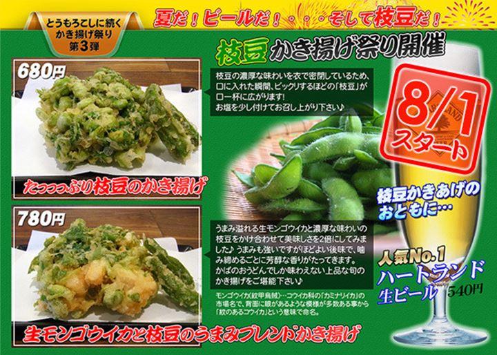 枝豆のかき揚げ祭り