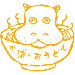 かばのおうどんのロゴ
