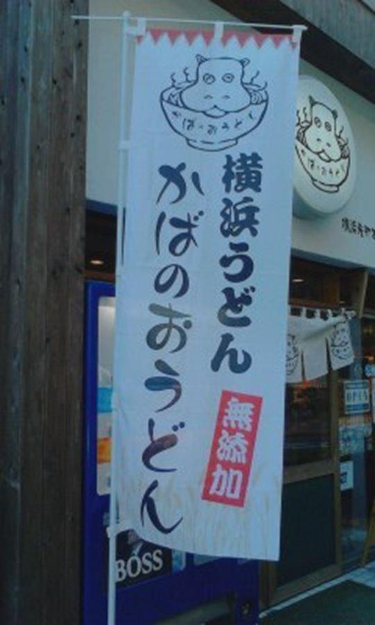 かばのおうどんの店頭に設置してあるのぼり画像