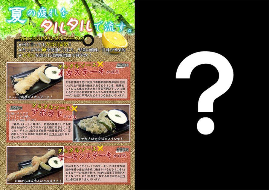 自家製タルタルソースによる天ぷら