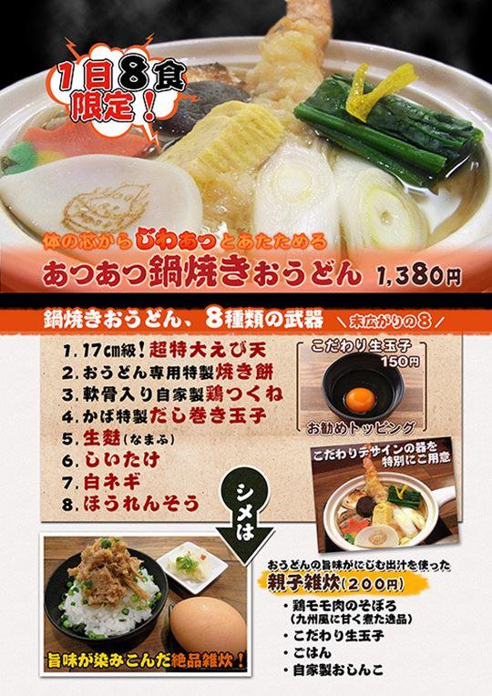 鍋焼きおうどん2012