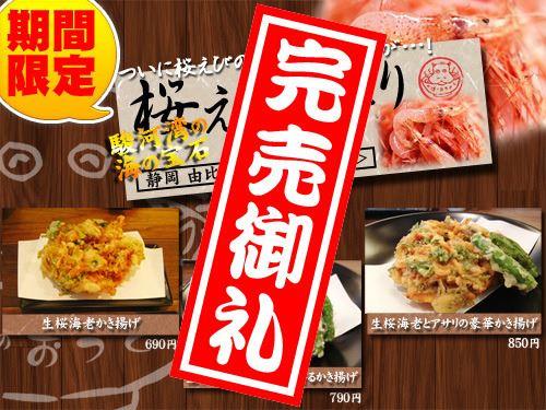 かばのおうどん:生桜海老のかき揚げ