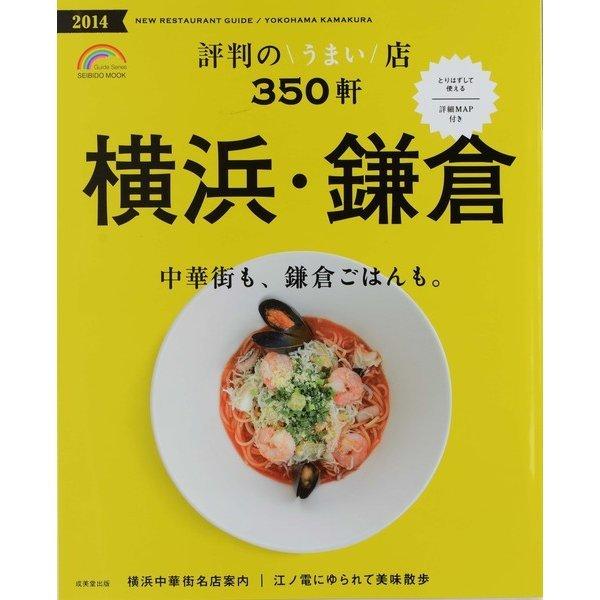 評判のうまい店350軒 横浜・鎌倉2014年度版