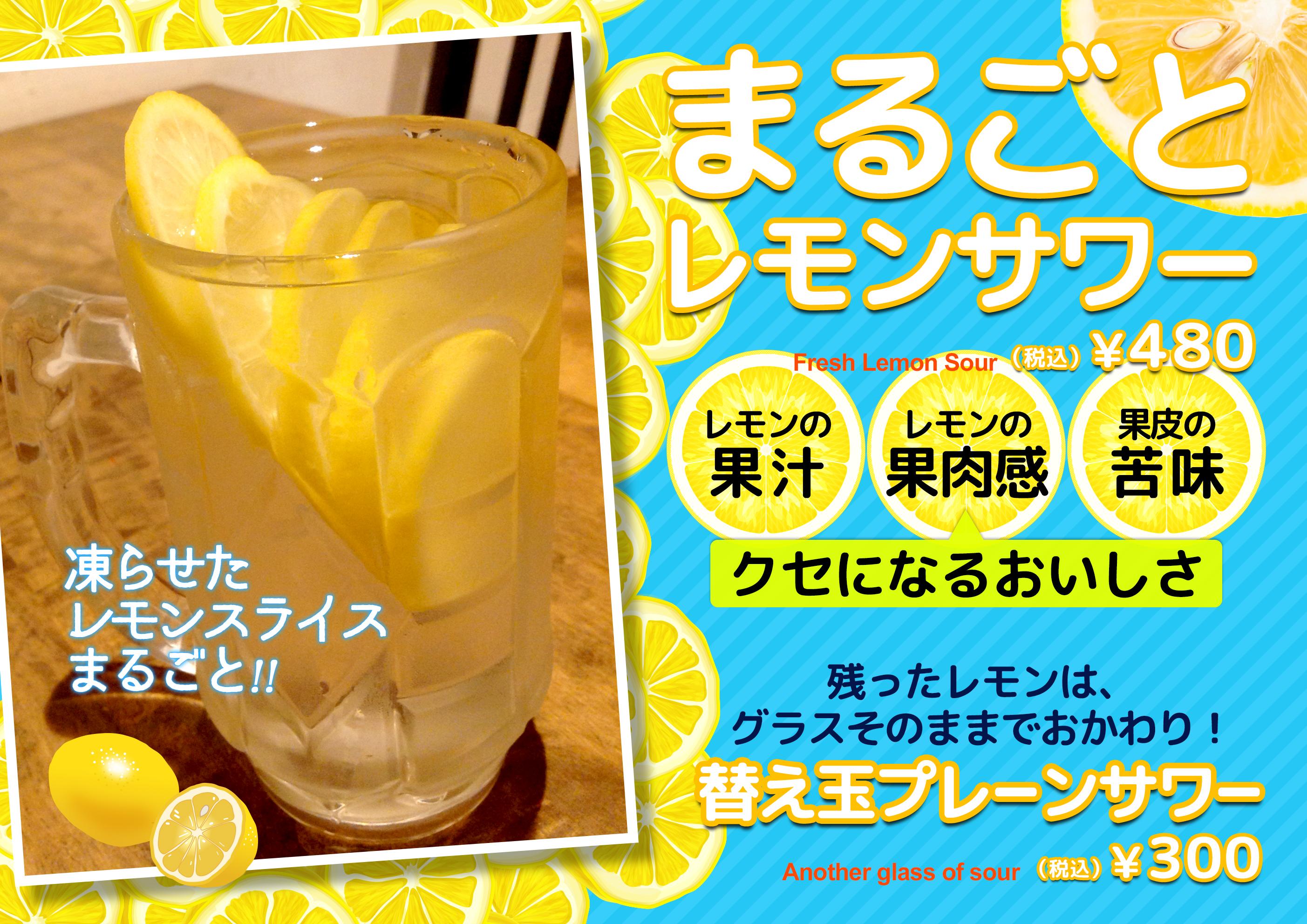 まるごとレモンサワー水色