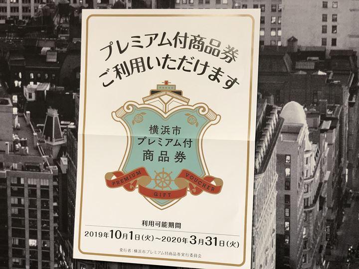 「横浜市プレミアム付商品券」の画像