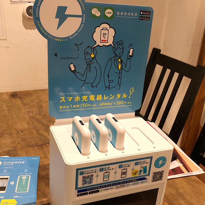 モバイルバッテリーレンタルサービス「ChargeSPOT(チャージスポット)」の写真