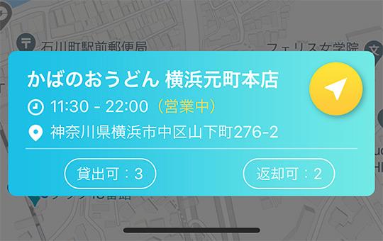 チャージスポットのアプリ画面