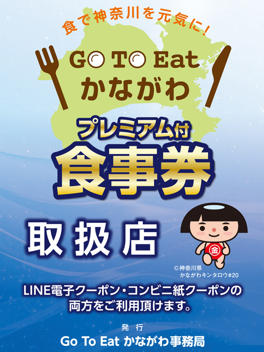 GoToイートプレミアム付食事券のイメージステッカー