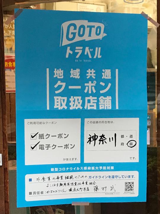 GoToトラベル地域共通クーポンのイメージ画像