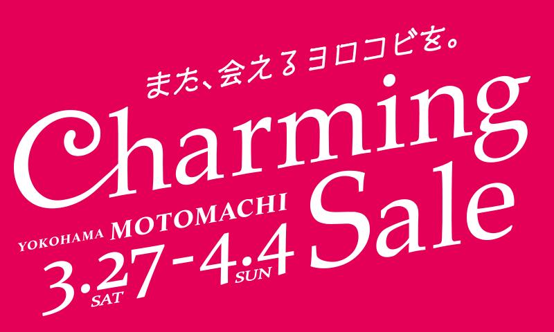 元町チャーミングセール2021春の告知ポスター