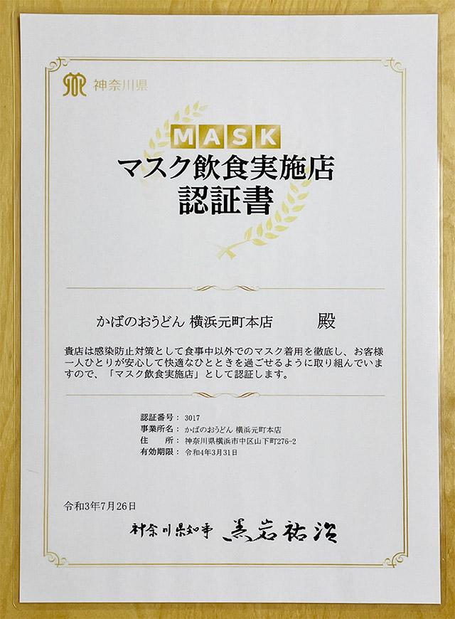 【かばのおうどん】神奈川県マスク飲食実施店の認証書