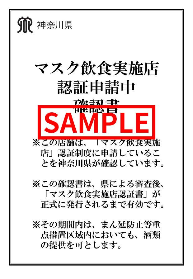 マスク飲食実施店人制申請中の貼り紙