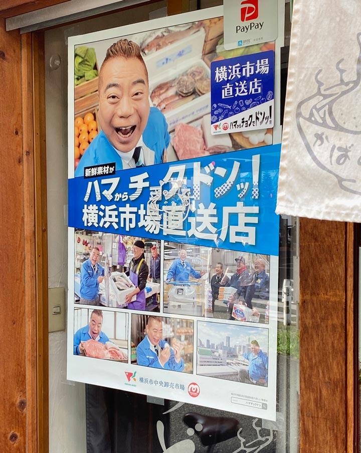 横浜市場直送店登録制度「ハマチョクドンッ!」のポスター