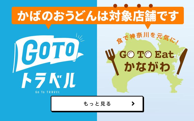 かばのGoToキャンペーン画像