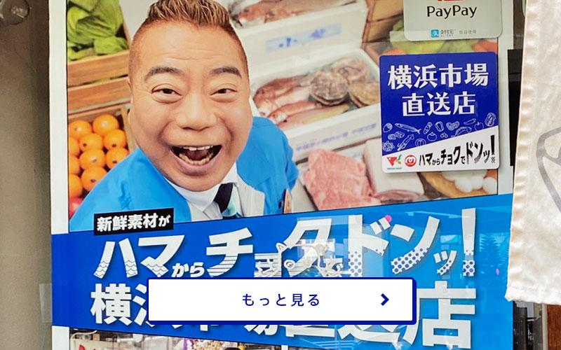 横浜市場直送店登録制度「ハマチョクドンッ!」のポスター画像