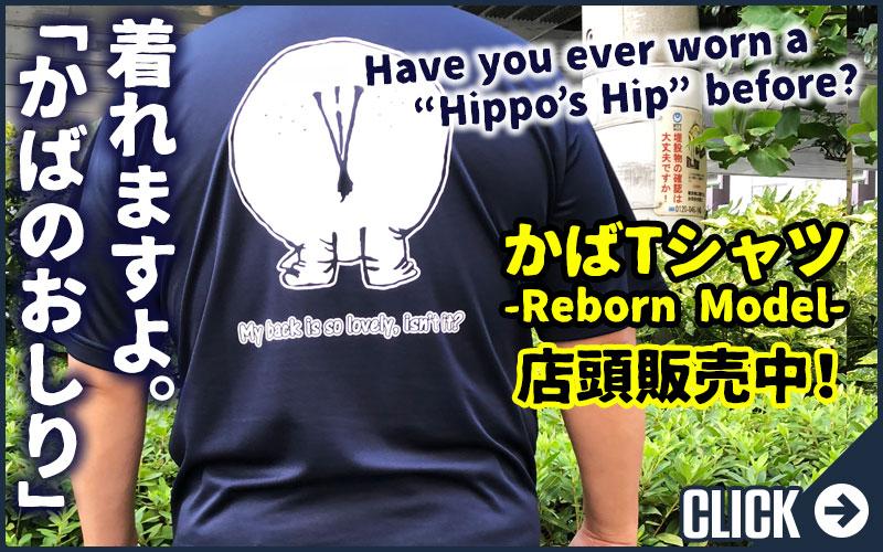 初めて販売する「かばTシャツ-REBORN MODEL-」のPOPメニュー