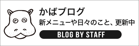かばのおうどんお店ブログ