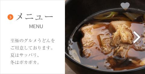 メニュー表(お持ち帰りテイクアウト・宅配デリバリー)
