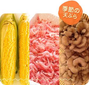 お子様に人気の理由:季節の天ぷらについて